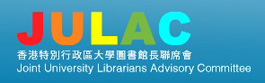 Joint University Librarians Advisory Committee (JULAC)