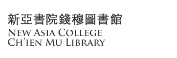 New Asia College Ch'ien Mu Library