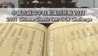 2021 Chinese Classic Text OCR Challenge