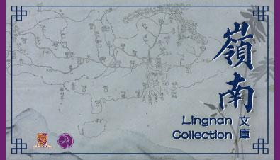 Lingnan Collection 岭南文库